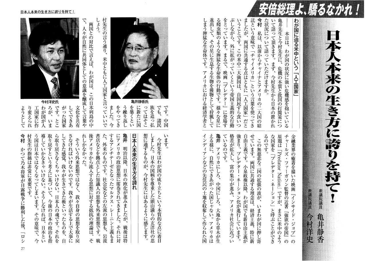 今村ひろふみ事務所 大田富彦 月刊日本 2014年8月号