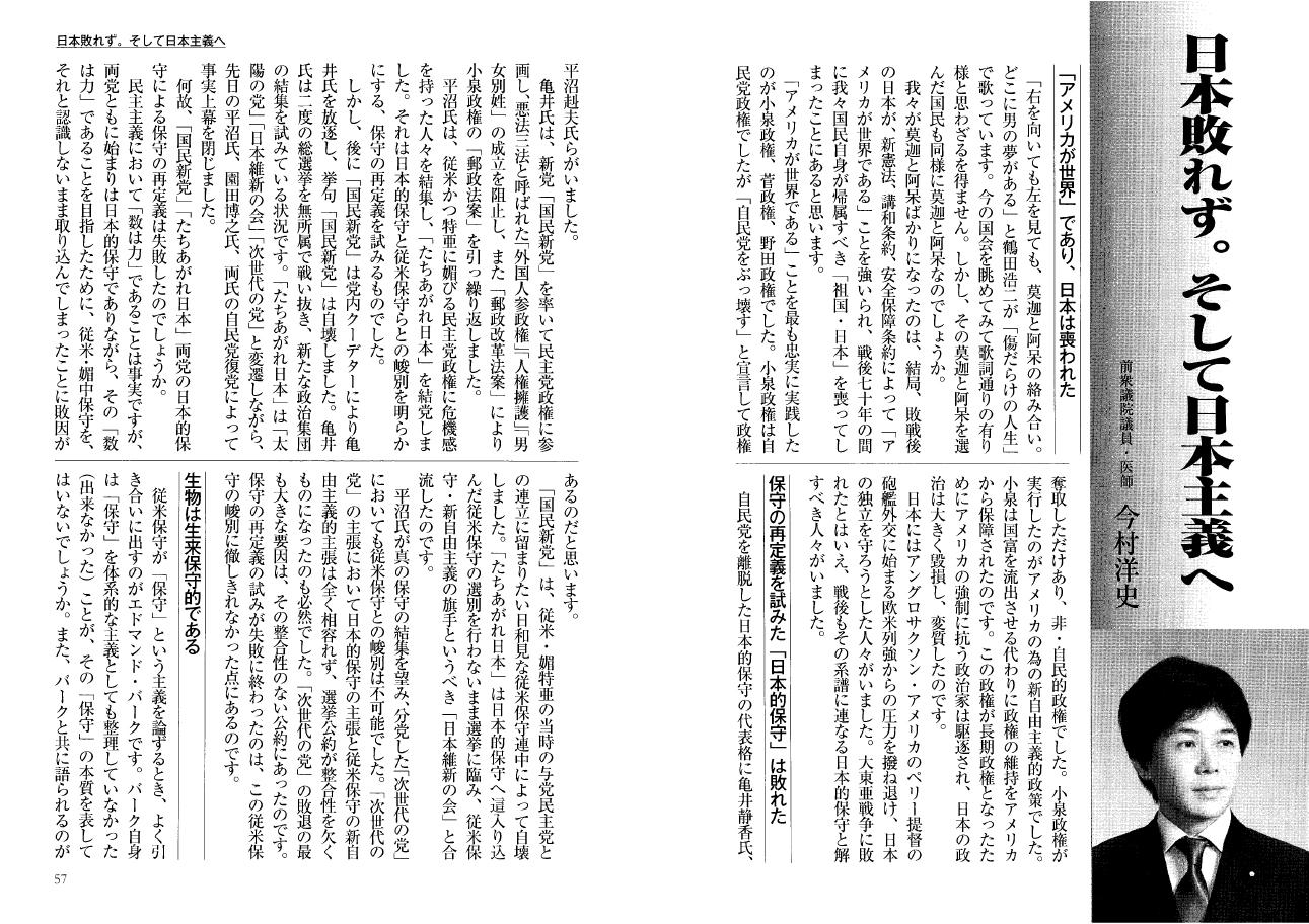 月刊日本11月号