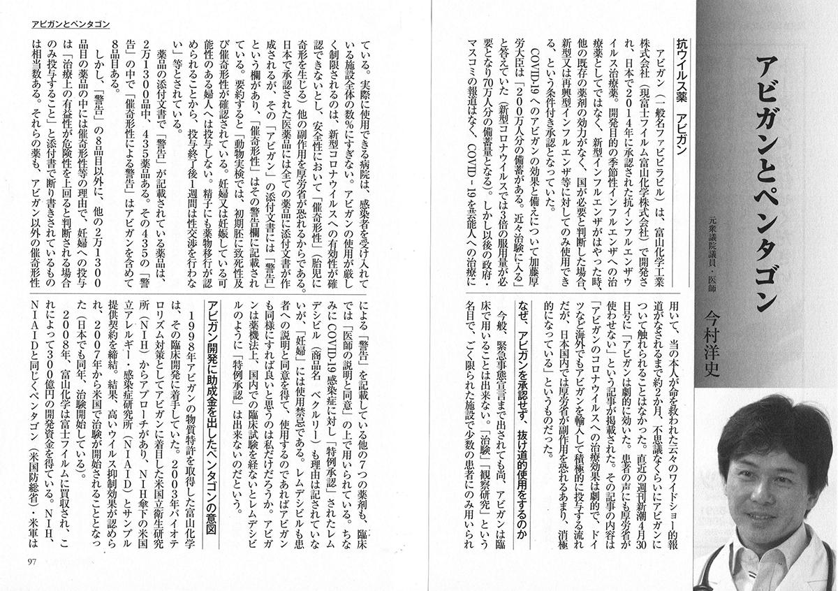 今村ひろふみ事務所 1、月刊日本 令和2年7月 号アビガンとペンタゴン