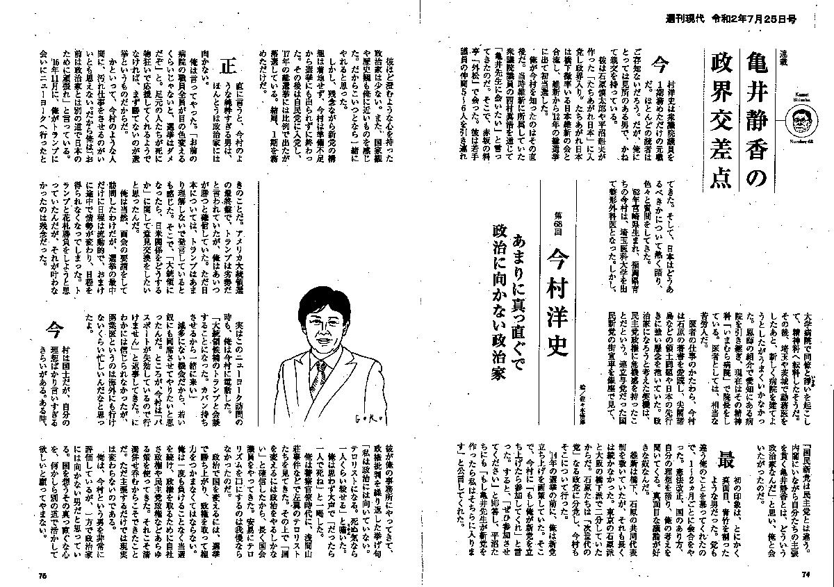 今村ひろふみ事務所 2、週刊現代令和2年7月25日号 亀井静香の政界交差点