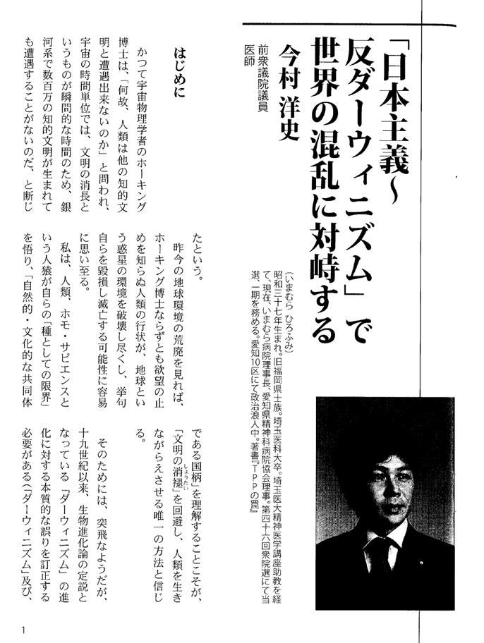 伝統と革新 19号(2015年5月刊)